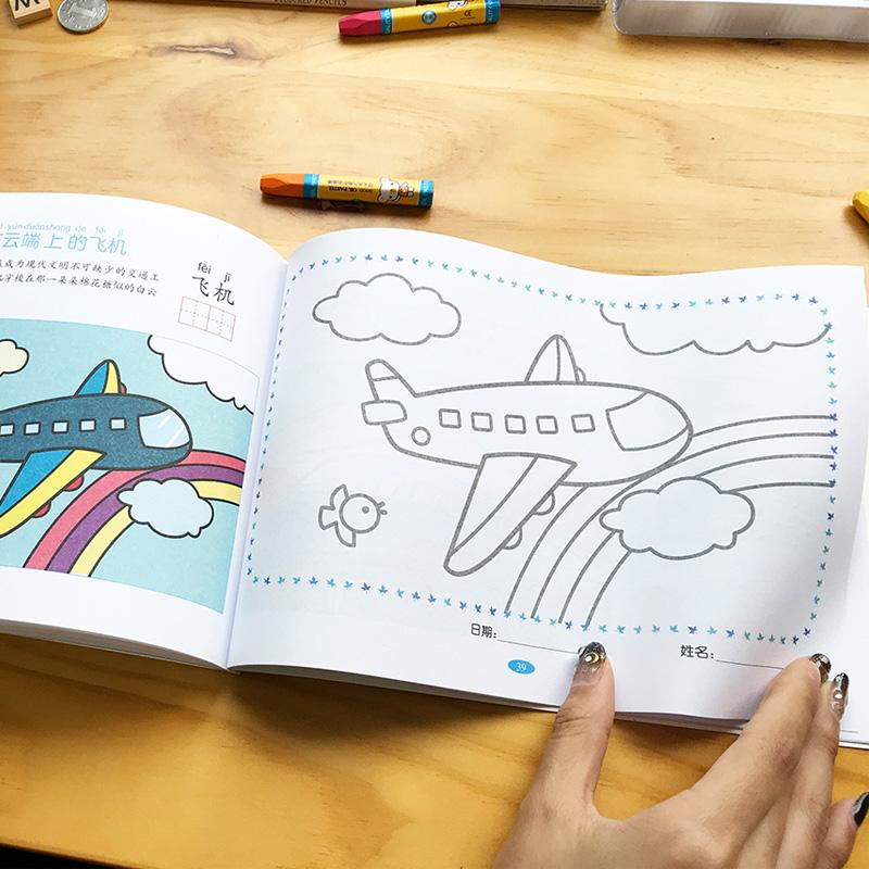 儿童画画书幼儿园宝宝涂色本3-4-6-5-8岁涂色绘本涂鸦填色绘画册