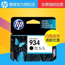 原裝 惠普934墨盒 hp Officejet Pro 6230 6830 打印機墨盒 935XL