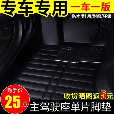 单片踏板正主驾驶司机位室座前左副后员单个片汽车脚垫专用全包围