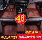 Car mats all surrounded by hundreds of models special car custom four seasons universal foot pad leather floor mat car carpet