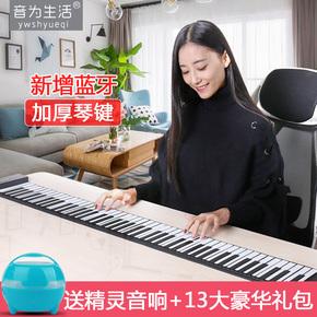 音为生活手卷钢琴88键加厚专业版成人初学者入门学生便携式电子琴