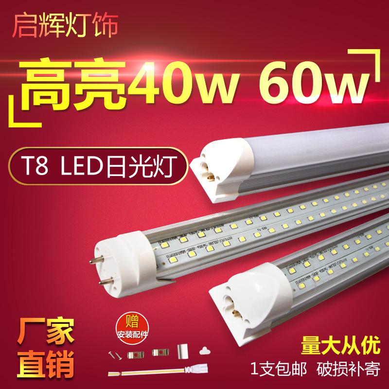 双排日光灯T8一体化led灯管长条支架1.2米30W40W60W单灯管超亮