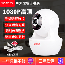 Home camera outdoor monitor wireless WiFi phone remote indoor HD home Video 360 monitoring