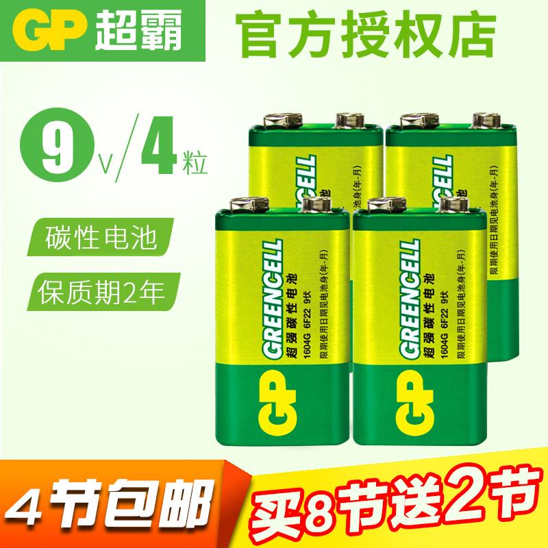 超霸电池9v碳性电池