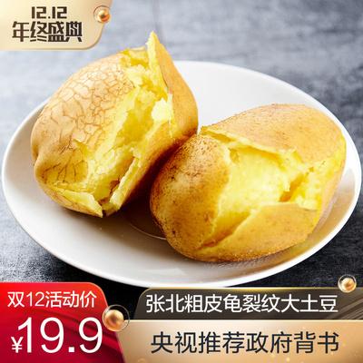 张北坝上农家自产现挖新鲜龟裂纹黄心土豆洋芋马铃薯5斤非小土豆