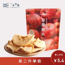 庆阳特产芳心之恋苹果脆片苹果干苹果片航空食品零食包邮