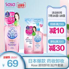 sasa莎莎日本Kose高丝眼唇脸部速效卸妆油套裝温和230ml+200ml