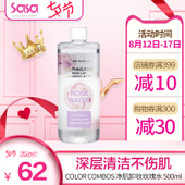 sasa莎莎 COLOR COMBOS玫瑰卸妆水脸部温和深层清洁无刺激500ml