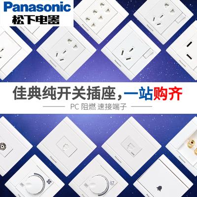 松下开关插座佳典纯家用五孔86型电源插座一开单双控墙壁开关面板