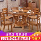 实木圆形餐桌椅组合10人8人餐台带转盘酒店圆桌中式家用吃饭桌子