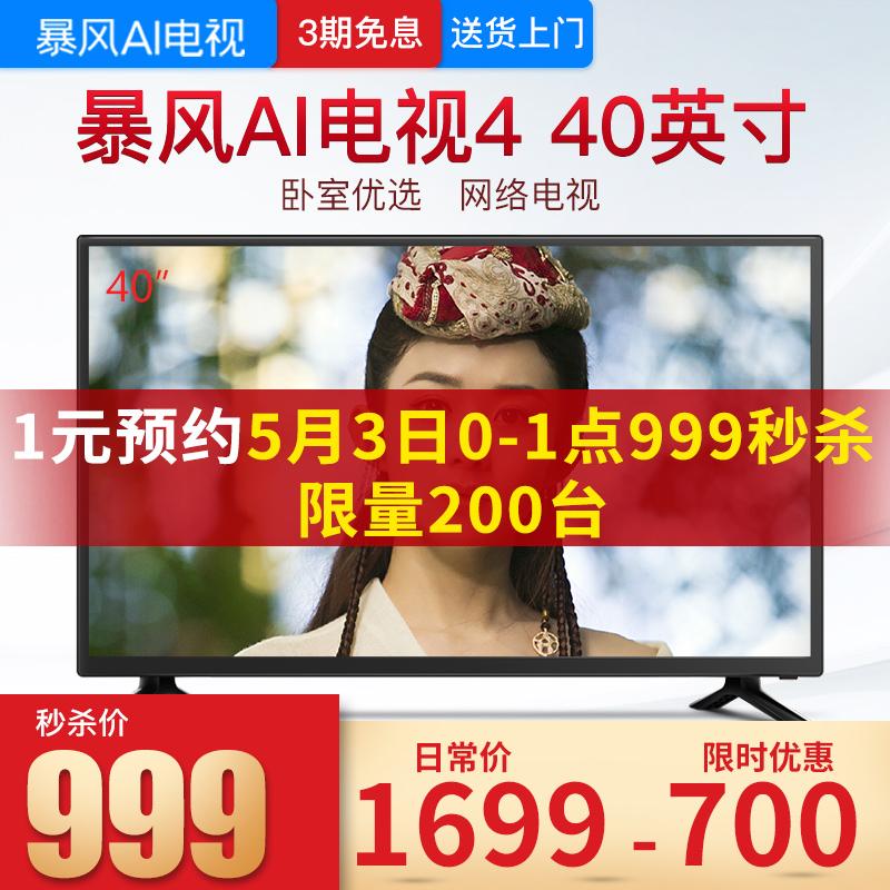 wifi网络版电视机