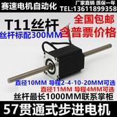 57贯通式丝杆步进电机T8/10/ 11直线丝杆伸缩往复活塞56/76mm正反