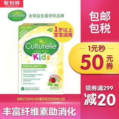 culturelle kids 美国康萃乐儿童纤维素益生菌粉24袋 促进肠蠕动