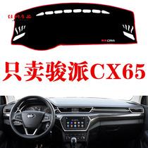 天津一汽骏派CX65汽车仪表台避光垫改装内饰中控台遮阳遮光防晒垫