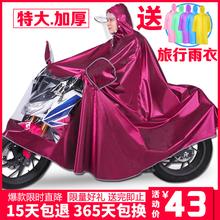 成人防水雨衣电瓶车摩托车加大加厚电动车自行车单人双人男女雨披