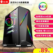 玩嘉双刃RGB机箱 台式机电脑主机箱 全侧透玻璃ATX游戏水冷空机箱