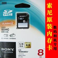 原装索尼DSC- W510 W390 W350 W630 W360数码相机内存卡8G SD包邮