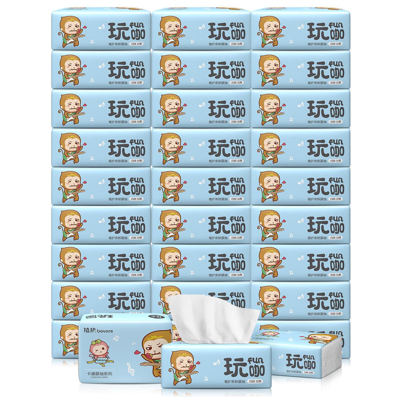 30包植护纸巾抽纸 整箱 实惠装 家庭装餐巾纸小包纸抽家用卫生纸