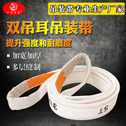Flat sling with double buckle ring industrial lifting sling driving sling hoisting rope lifting tool 3/5/8 tons