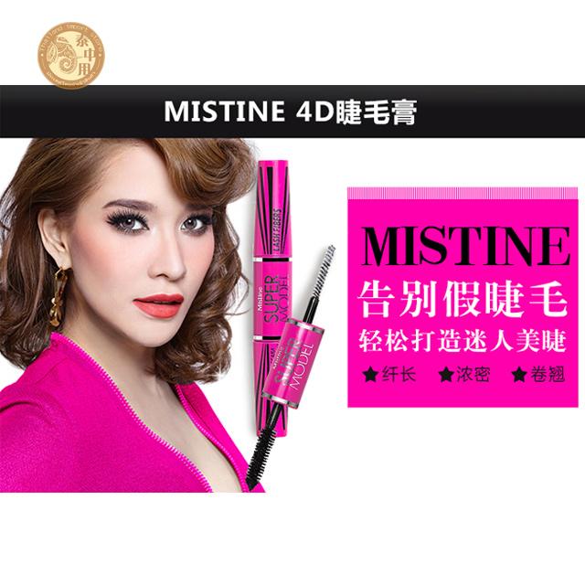 泰国Mistine4D睫毛膏正品保证双头防水自然不晕染卷翘浓密纤长进