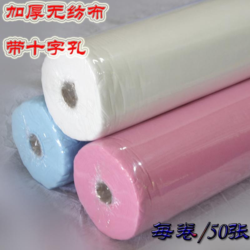 加厚一次性床单卷装筒美容院带十字孔开洞有无纺布透气理疗按摩床