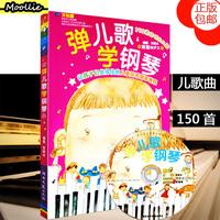 钢琴弹唱谱