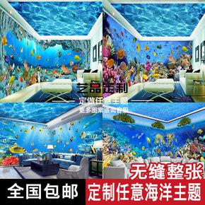 定制海底世界墙纸婴儿游泳馆壁纸卡通儿童房壁画3d立体海洋馆墙布