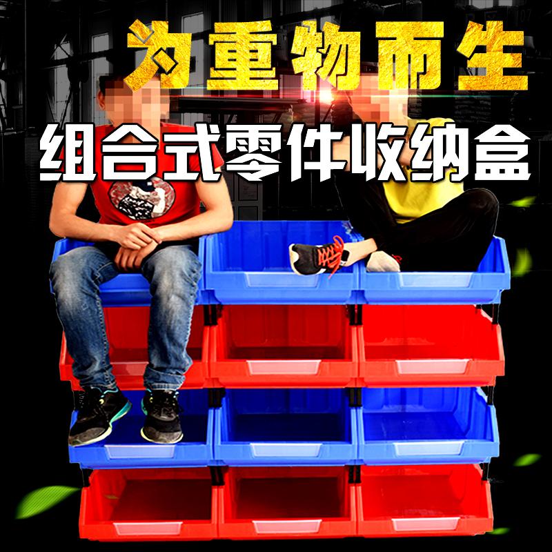 零件盒组合式塑料物料盒工具盒多层五金收纳盒分类货架斜口螺丝盒