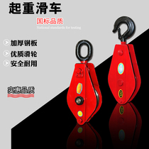 GB thickened lifting scooter pulley hoop lifting pulley hook scooter Household multi-wheel single-wheel directional crane