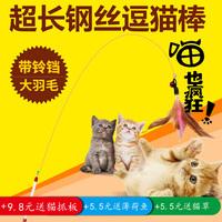 猫玩具逗猫棒 带铃铛 钢丝毛绒羽毛宠物幼猫猫咪玩具用品多省包邮
