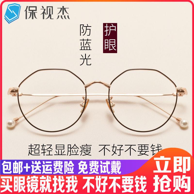 5861防蓝光眼镜