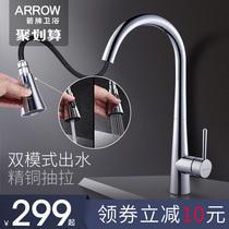 洗手盆伸缩花洒龙头厨房龙头箭牌抽拉式冷热万向洗菜盆水龙头