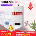 Fotile/方太 JSQ21-11AES升强排式家用液化石油天然气燃气热水器