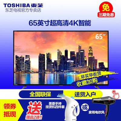 4k电视东芝