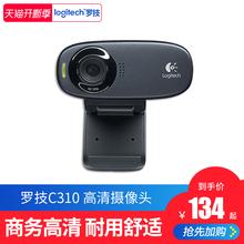 罗技C310高清视频笔记本台式电脑高清网络摄像头USB电脑免驱带麦