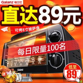 格兰仕烤箱家用 小烤箱烘焙多功能全自动小型迷你电烤箱蛋糕考箱