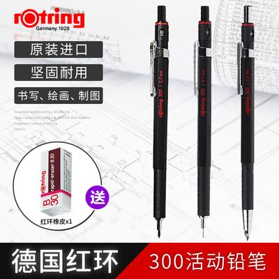 德国原装rotring红环300手绘线稿活动铅笔自动铅笔0.5/0.7/2.0mm