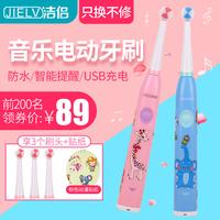 洁侣儿童充电式音乐电动牙刷防水宝宝自动牙刷软毛旋转式3-6-12岁