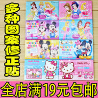Cartoon cute correction stickers Primary school correction stickers Super long super affordable typo stickers Correction paper