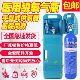 氧气瓶医用便携式2/4升家用小型氧气罐制氧机救急户外手提供氧器图片