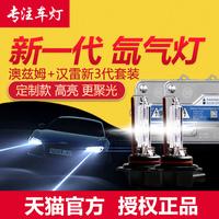 汉雷澳兹姆9012氙气灯泡套装D2H透镜改装升级H79005H11疝气大灯泡