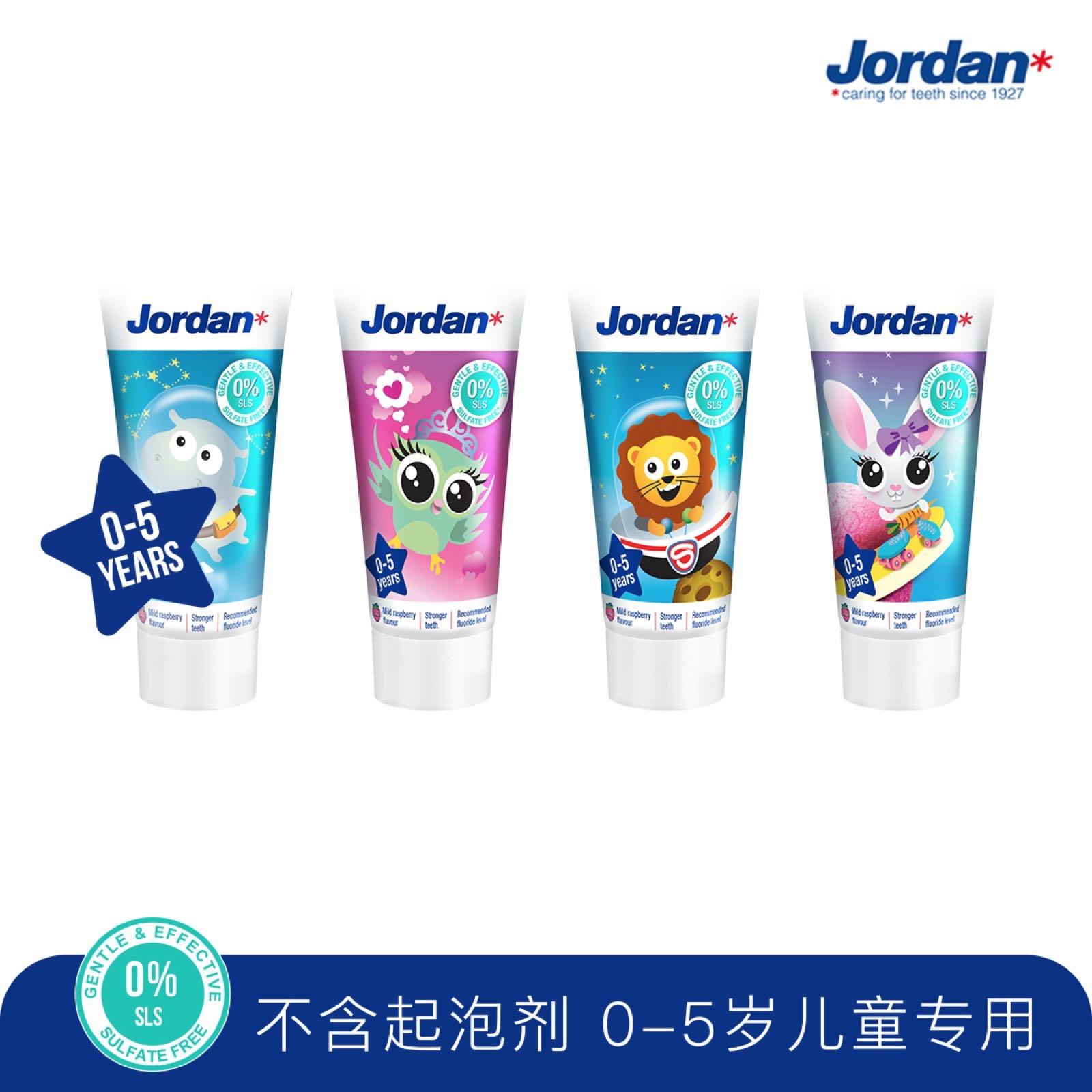Jordan进口防蛀防龋婴幼儿童树莓牙膏0-1-2-3-5-6+岁小孩宝宝2支