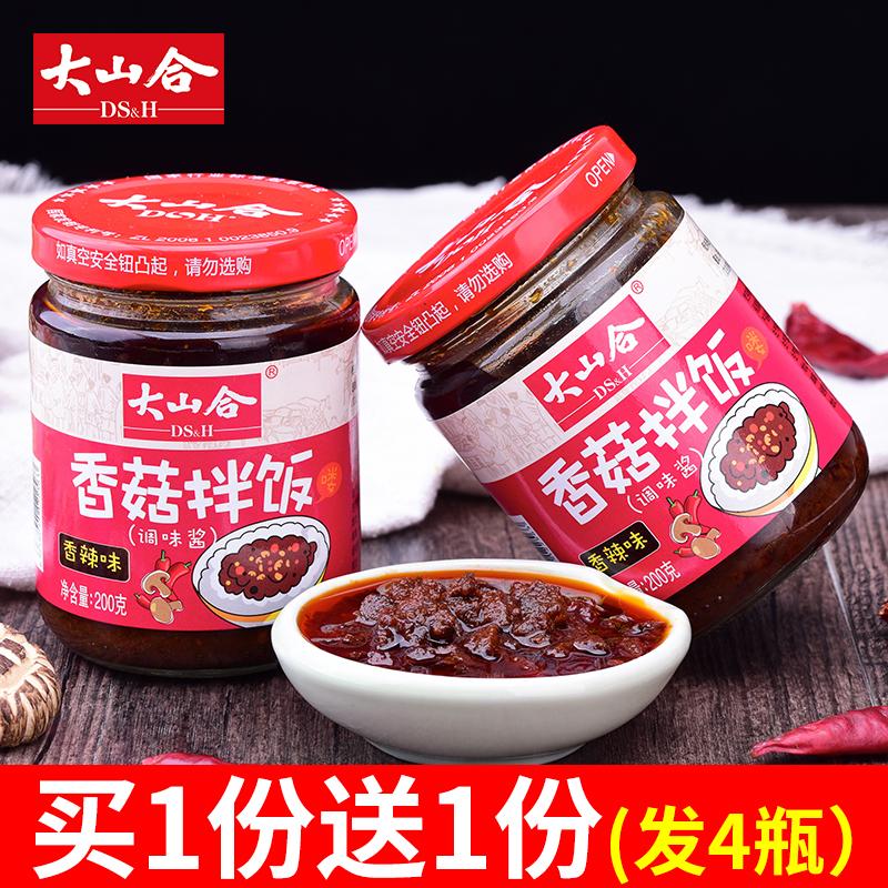 大山合香辣香菇拌饭酱素食五香麻辣拌面调味品酱料罐装下饭菜两瓶