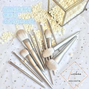 包邮 bulingbuling 银色月光系列chao软chao美的化妆刷 可配包