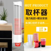 取杯器取杯架饮水机自动落杯器一次性水杯塑料杯胶杯纸杯架杯子架