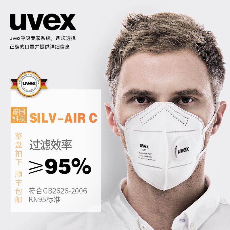 UVEX 一次性防尘口罩1元优惠券