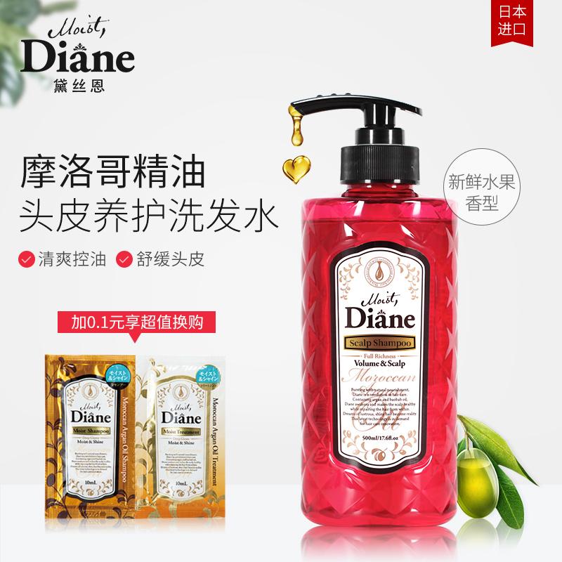 日本各种大赏No.1 黛丝恩 Moist Diane 摩洛哥精油 无硅油洗发水 220ml 图5