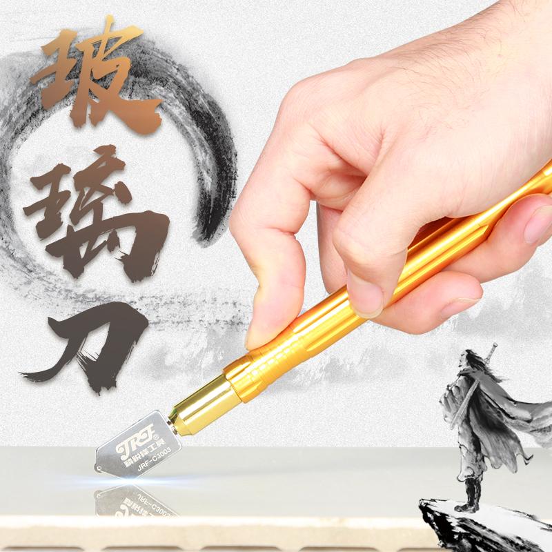 精锐锋玻璃刀厚玻璃滚轮式手动金刚石切割划多功能刮瓷砖推刀刀头