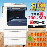 Xerox C7535/7556/7855 black and white color a3+ double-sided laser high-speed network printing and copying machine