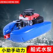 小助手船式汽油水泵小型农业用喷灌溉漂悬浮四冲程高扬程抽水机